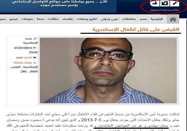 بعتني بكام يا عشري سقطة جديدة للإخوان كشفها إعدام محمود مصراوى