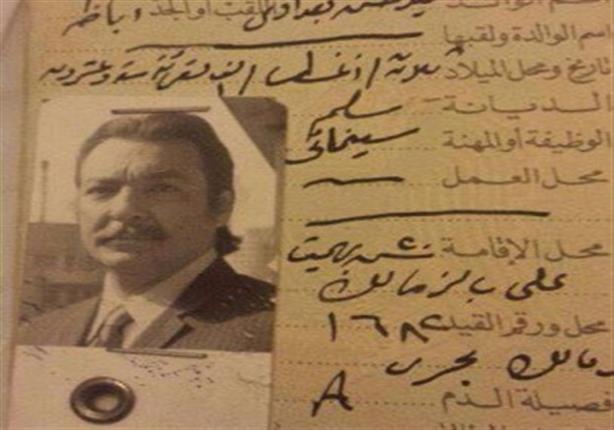 صورة - بطاقة رشدي اباظة   مصراوى