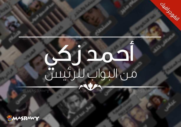 أحمد زكي من البواب للرئيس - (انفوجراف)