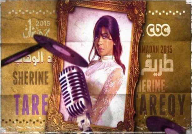 """تامر حبيب لـ""""مصراوي"""": اختيار أغنية شيرين في """"طريقي"""" جاءت صدفة"""