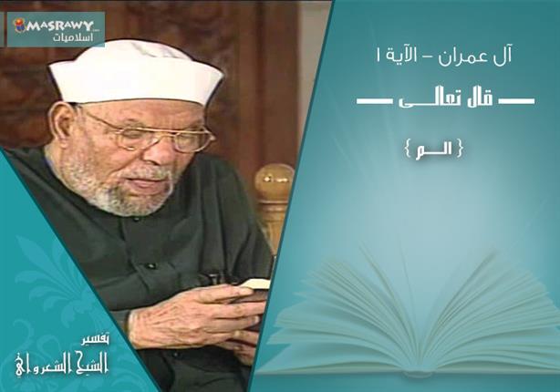 تفسير الشيخ الشعراوى( سورة عمران)