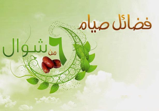 طهارة للقلوب.. الأزهر يوضح فضل صيام الست من شوال