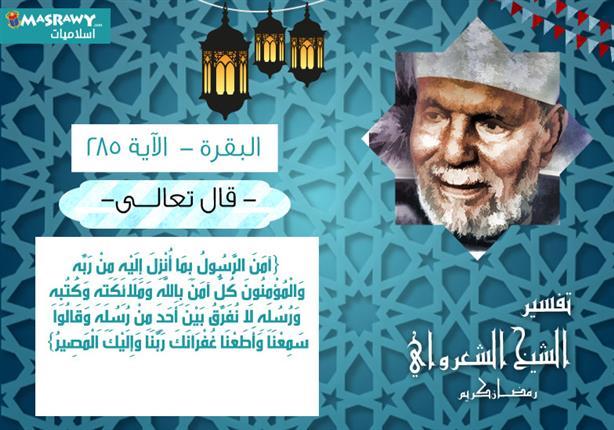 تفسير الشيخ الشعراوى( سورة البقرة) الآيتين 285و