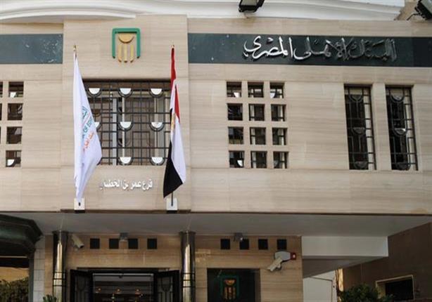 البنك الأهلي يوضح حقيقة الإعلان عن طلب وظائف.. و9 شروط عامة للتقديم
