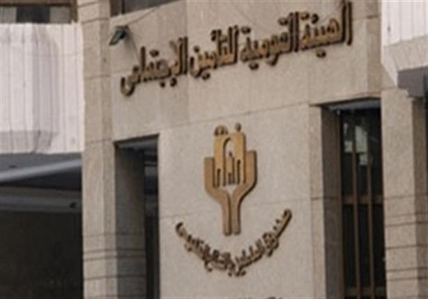 التأمينات تحث المصريين في اليونان على تحويل اشتراكاتهم قبل نهاية أبريل