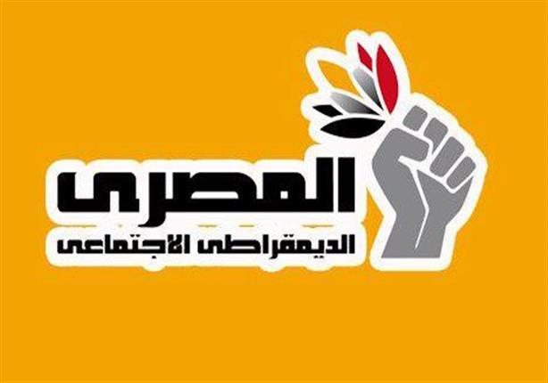 """انشقاقات وتصدعات في جسد """"المصري الديمقراطي"""".. والحزب يدعو للتراجع - (تقرير)"""