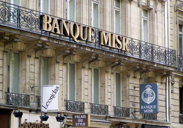 """بنك مصر يوضح حقيقة طلب """"ذكور مسلمين فقط"""" في إعلان وظائف"""
