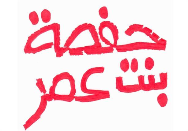 """أمهات المؤمنين (2).. """"حفصة"""" طلقها الرسول فأمره جبريل أن يراجعها"""