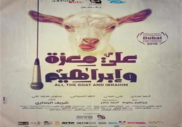 """بالفيديو - ماذا قال نجوم الفن على فيلم """"علي معزة وإبراهيم""""؟"""