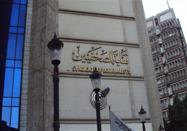 """""""الصحفيين""""  تطالب بتنفيذ وعود الافراج عن المحبوسين وتدين حبس """"جاويش"""""""