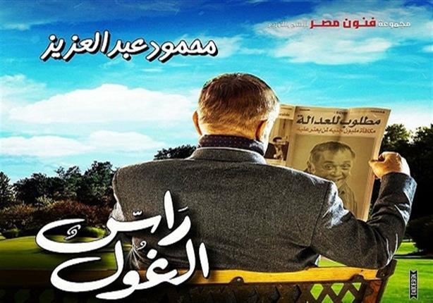 """بالفيديو- تسريبات رابع حلقات """"راس الغول"""" لمحمود عبدالعزيز"""