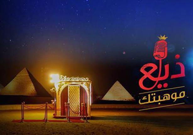 برنامج ذيع موهبتك (الموسم الثاني) - الحلقة 2 - القاهرة