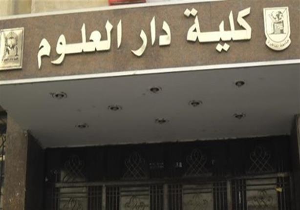 عميد دار علوم القاهرة: تخفيض مصاريف الكتب الدراسية 35 %