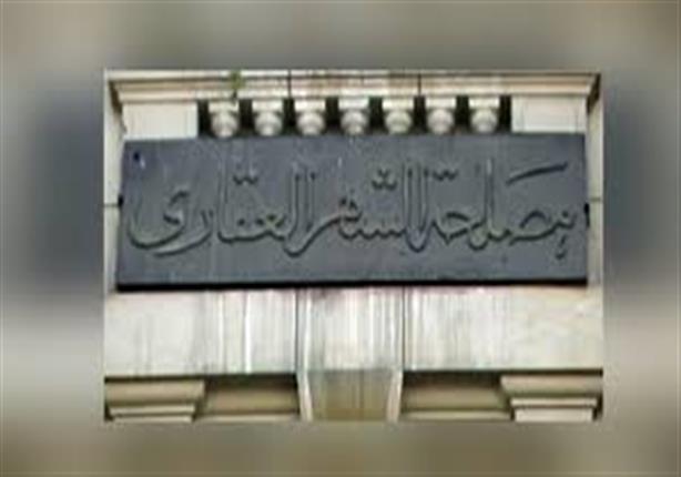 رئيس الشهر العقاري السابق: رغم التأجيل..من حق أي مواطن تسجيل عقاره