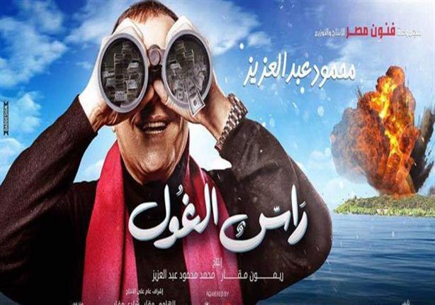 """بالفيديو- ماذا سيحدث لمحمود عبدالعزيز في ثاني حلقات """"راس الغول""""؟"""