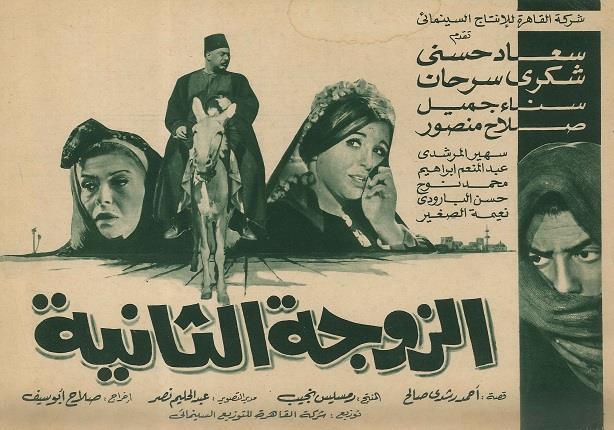 """صورة نادرة لسعاد حسني تغسل أواني """"الزوجة الثانية"""""""