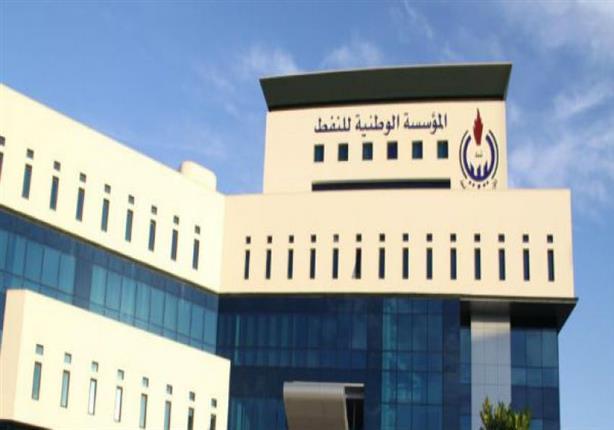 الوطنية للنفط الليبية ترحب بمقترحات عقيلة والسراج باستئناف إنتاج النفط