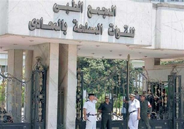 وفد برلماني يزور المجمع الطبي للقوات المسلحة للاطمئنان على المصابين