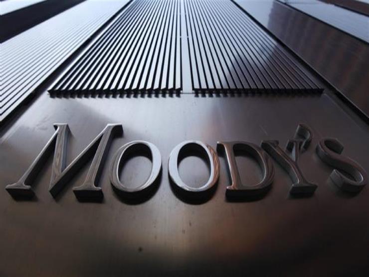 موديز تثبت تصنيفها للاقتصاد المصري مع نظرة مستقبلية مستقرة