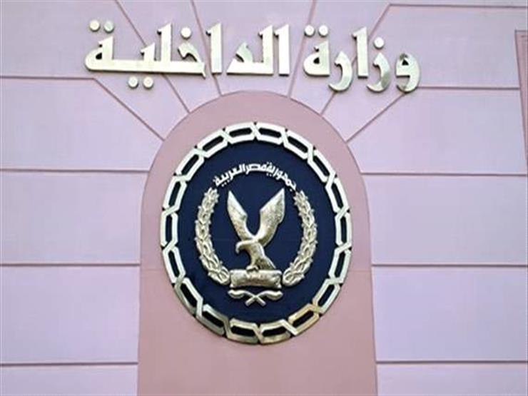 الداخلية :مقتل 9 إرهابيين وضبط 9 آخرين خلال مداهمات أمنية بالشرقية والقاهرة