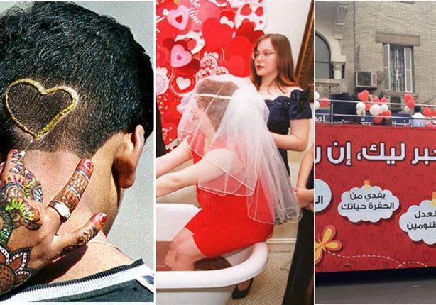 أغرب الاحتفالات بعيد الحب ..من بينهم مصر- بالصور
