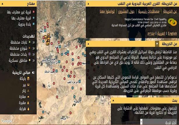"""""""عن الخريطة"""".. موقع يتحدى إسرائيل بالاعتراف بقرى النقب"""