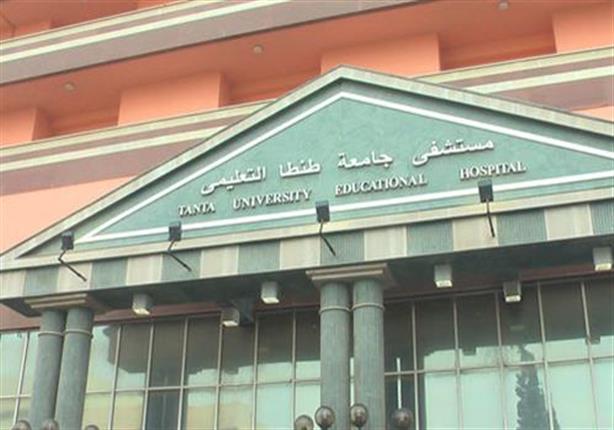 """مستشفى طنطا التعليمي تخصص عيادة لمتابعة مرضى ما بعد """"كورونا"""""""