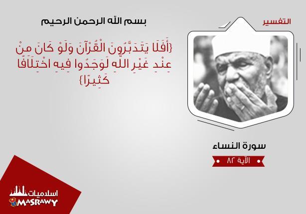 خواطر الشعراوي.. للحكمة من تدبر القرآن الكريم