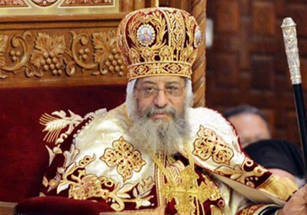 البابا تواضروس: الأعمال الآثمة لن تنال من وحدة الشعب المصري في مواجهة الإرهاب