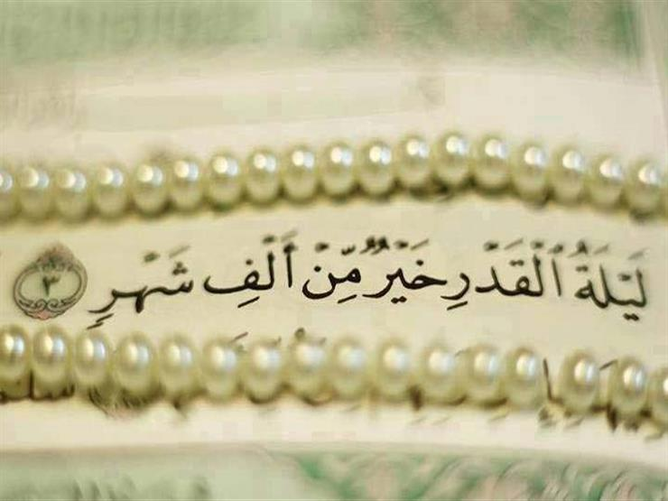 أقول ورؤى الأئمة فى العشر الأواخر من رمضان