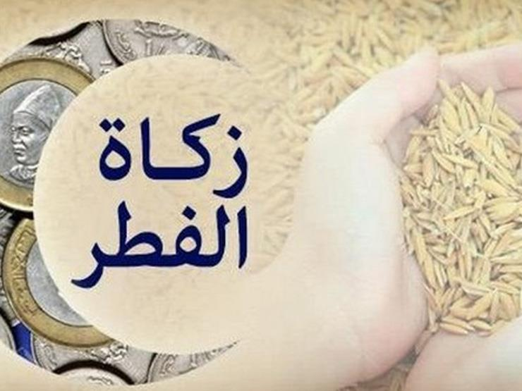 هل يجوز إخراج زكاة الفطر في منتصف رمضان مصراوى