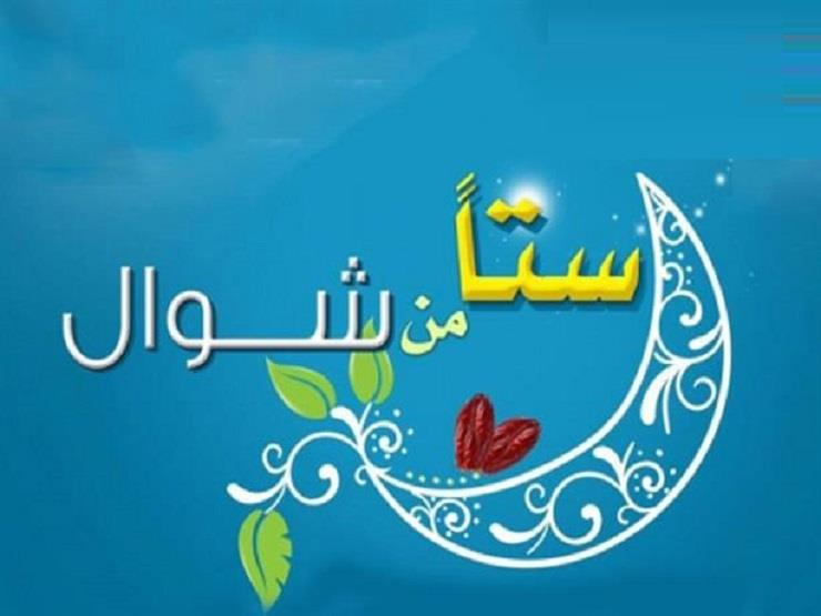 مفتي السعودية: لا يجوز صيام الستة من شوال بنية القضاء.. وهذا رأي الأزهر والإفتاء
