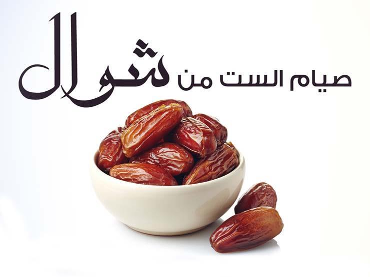 أيهما أفضل صيام الست من شوال متتابعة أم متفرقة؟.. البحوث الإسلامية يجيب
