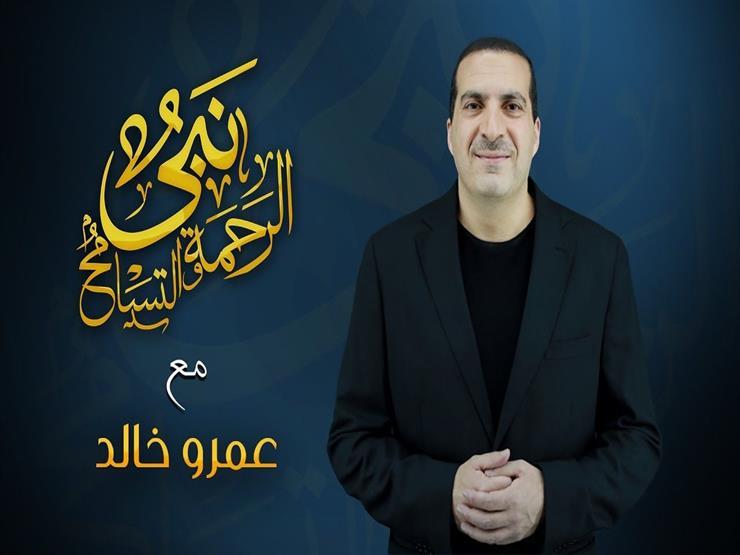 """برنامج """"نبي الرحمة والتسامح"""" - عمرو خالد - الحلقة التاسعة"""