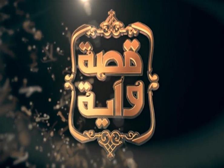"""برنامج """"قصة وآية"""" - الحلقة الثالثة عشر"""