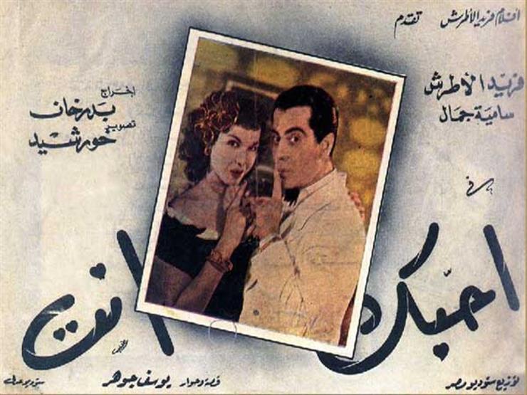 """""""مشاركة رأفت الهجان"""" و""""مايوه فريد الأطرش"""".. 8 معلومات عن """"أحبك انت"""""""
