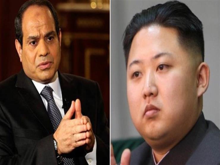 العلاقات بين مصر وكوريا الشمالية: مصالح مع ناصر ومبارك..وإدانة في عهد السيسي