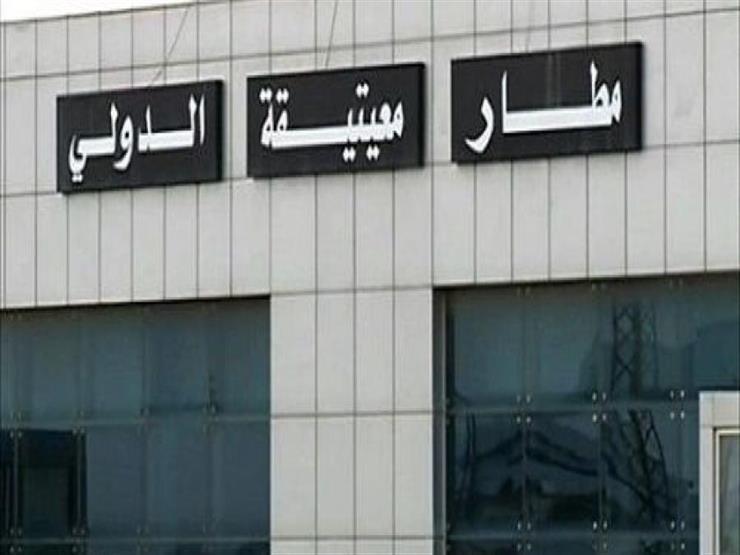تعليق الرحلات الجوية بمطار معيتيقة الدولي في العاصمة الليبية
