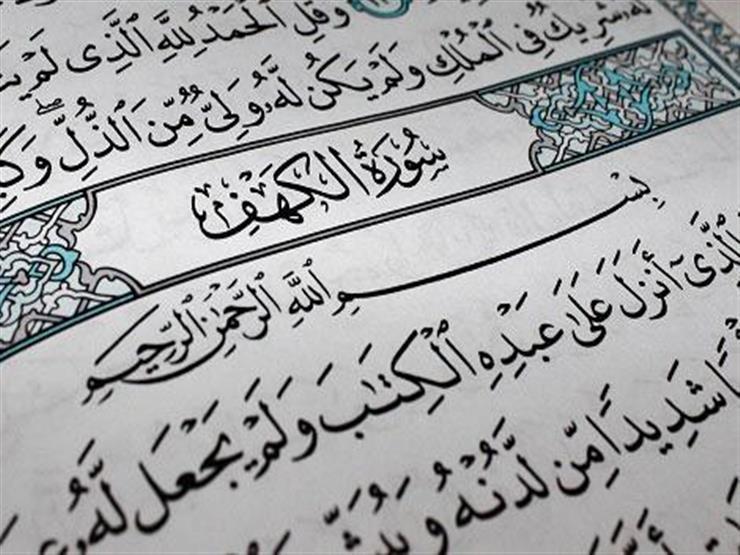 صورة قراءة سورة الكهف يوم الجمعة.. تعرف على فضلها وحكم سماعها وهل