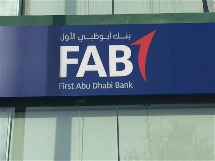 مصادر: أبو ظبي الأول ينتهي من الفحص النافي للجهالة لبنك ...