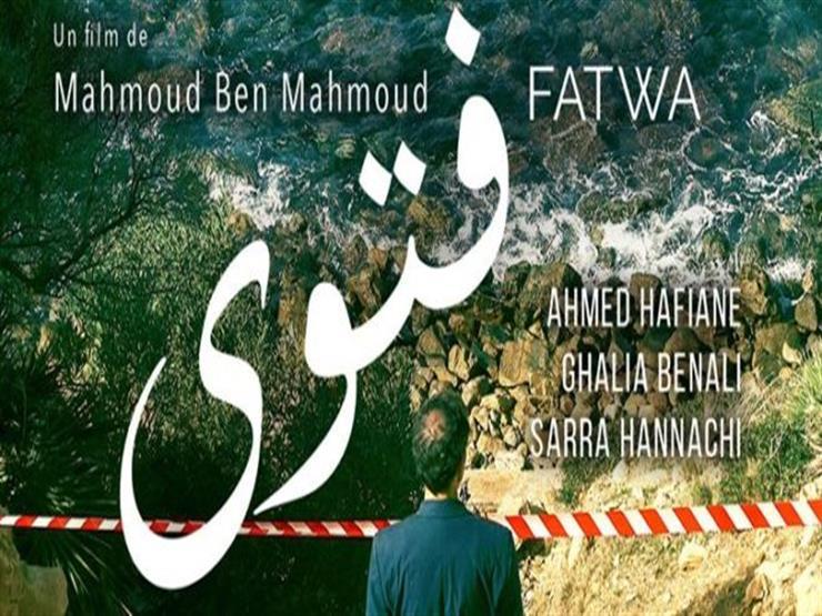 """قبل عرضه في """"القاهرة السينمائي"""".. تعرف على الفيلم التونسي """"فتوى"""""""
