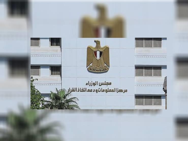الوزراء يوضح حقيقة فرض رسوم على المواطنين في نظام الفاتورة الإلكترونية الجديد