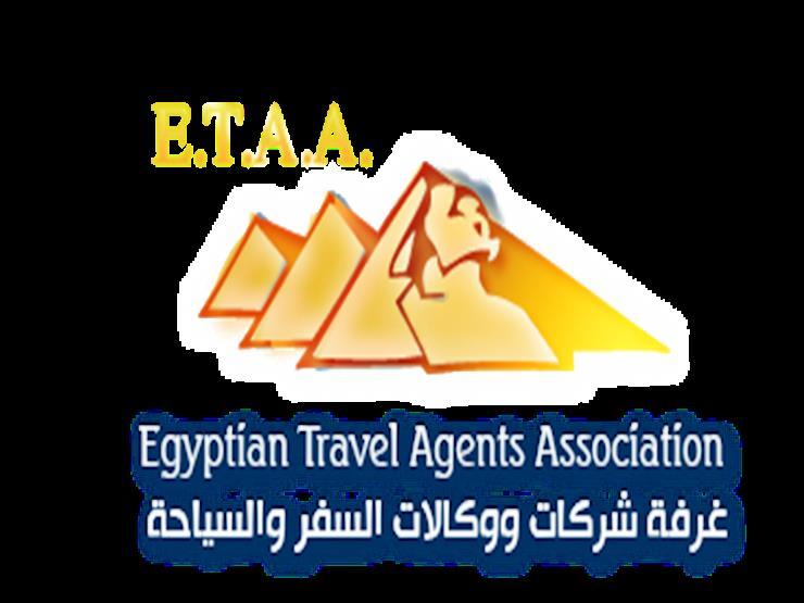 """""""شركات السياحة"""" تعلن إرجاء جمعيتها العمومية لحين انحسار كورونا"""