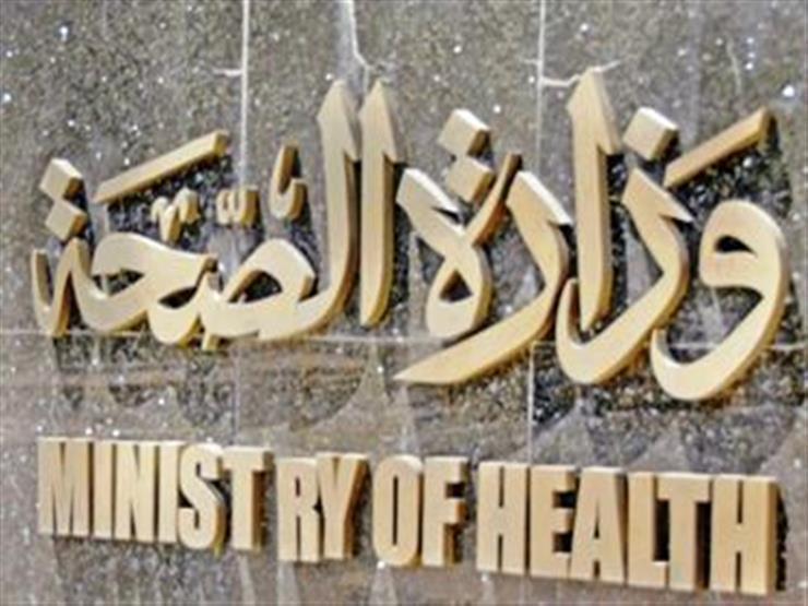 وزارة الصحة تقدم 5 إرشادات للمواطنين لتجنب موجة كورونا الجديدة
