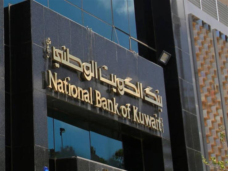 الكويت الوطني مصر يحقق 404.1 مليون جنيه صافي ربح في الربع الأول من 2021