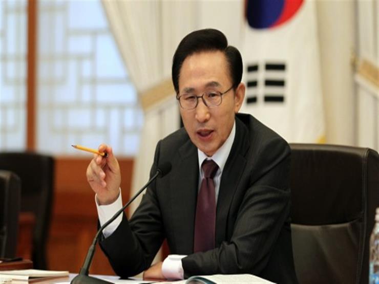 تأييد حكم بالسجن 17 عاما على الرئيس الكوري الجنوبي الأسبق لي ميونج -باك