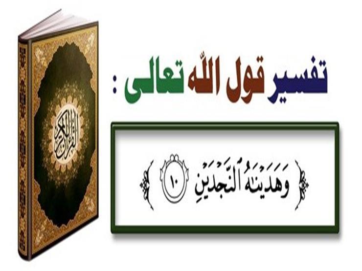 وهديناه النجدين Islamic Messages Quran Islam