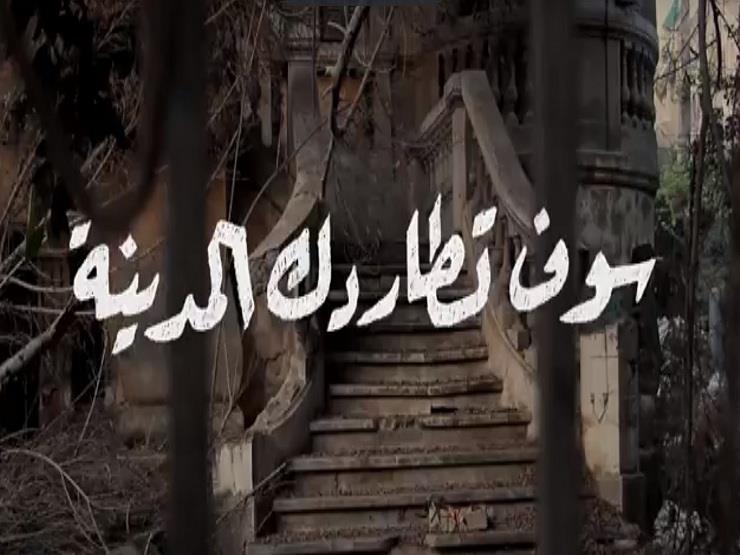 """فيلم """"سوف تُطاردك المدينة"""".. مرثية وداع للبنايات الأثرية في الإسكندرية"""