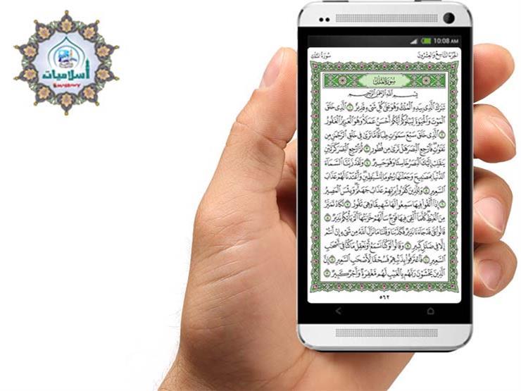 هل قراءة القرآن من الهاتف هجر للكتاب الإفتاء تجيب مصراوى