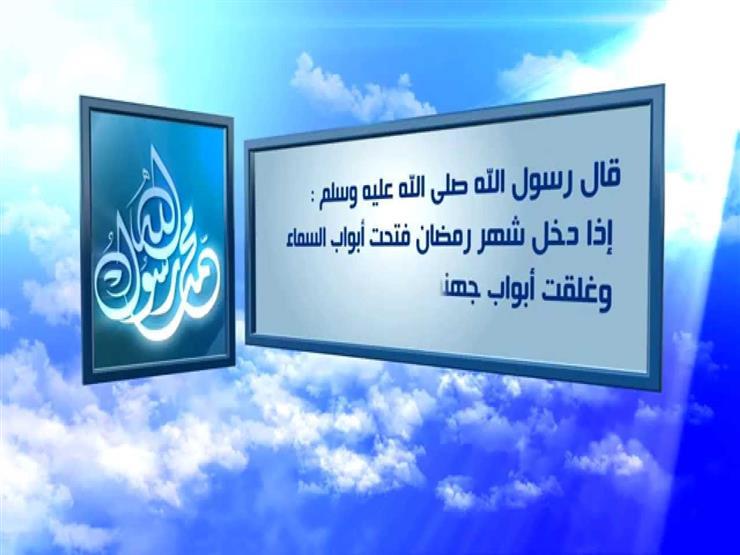 قول الرسول إذا جاء شهر رمضان مصراوى